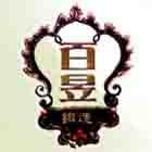 百昱鋼鐵有限公司-產品型錄,頁碼:2