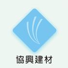 SPC超耐磨環保石塑地板產品說明,NO101460-協興建材有限公司