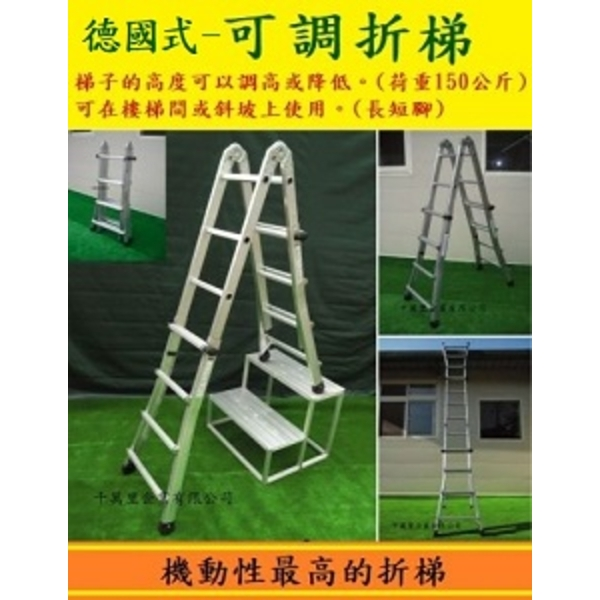 可調折梯、萬用梯Telescopic Folding Ladder