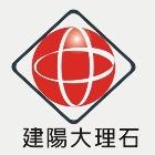 大理石茶盤產品說明,NO94297,大理石茶盤廠商-建陽大理石行