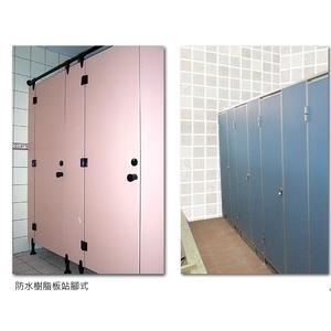 防水樹脂板(ABS板)-防水樹脂板站腳式-佳棋企業有限公司