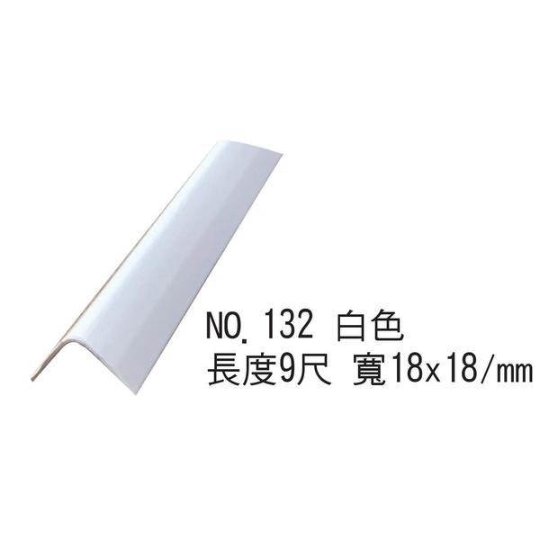 油漆專用V型收邊條NO.132白色