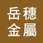 不鏽鋼捲SUS304介紹,No67574-岳穗金屬有限公司