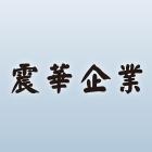 震華企業-最新消息,廠房鋼構,H型鋼,C型鋼,不銹鋼浪板,廠