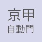 京甲有限公司-電子型錄