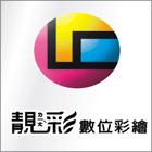 UV數位直印彩繪工程介紹,No66394-靚彩數位彩繪有限公司