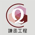 制震壁安裝介紹,No81648,高雄制震壁安裝-謙丞工程有限公司