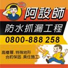 阿設師防水抓漏工程-工程實績,頁碼:1,所有工程,公司位於台南