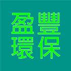 盈豐環保工程行-工程實績,整地,公司位於台南
