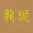 暗架天花板工程介紹,No62315,高雄暗架天花板-龍鋌工程行