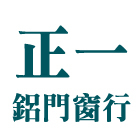 正一興鋁門窗行-工程實績,通風門,公司位於台南