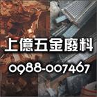 五金廢料工程介紹,No70806,嘉義五金廢料-上億五金廢料