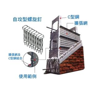 螺旋T型釘打釘機-使用範例2-陽湖企業有限公司