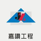 配電工程介紹,No73496,桃園配電工程-嘉讚工程