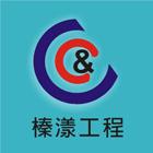榛漾工程行-工程實績,防水工程,公司位於彰化