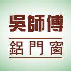 食時在在互助店-店面門工程介紹,No91766-吳師傅鋁門窗