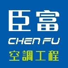 空調工程系統工程介紹,No81058-臣富空調工程有限公司