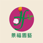 盆栽產品說明,NO91522,盆栽廠商-景福園藝