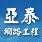 亞泰網路工程股份有限公司-訪客留言