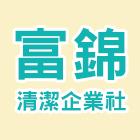 富錦清潔企業社-訪客留言