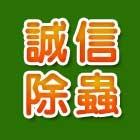 誠信除蟲有限公司-網站地圖,白蟻防治,古蹟白蟻防治,廟宇白蟻防治,蛀蟲