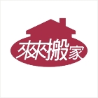 來來專業搬家公司-工程實績,專業家具搬運,公司位於新竹