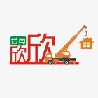 愛心捐助-感謝狀產品說明,NO94451-台南欣欣吊車搬家公司