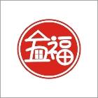 五福搬家公司-工程實績,社福團體搬遷(紅十字會),公司位於彰化