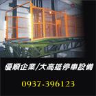 優順企業有限公司/大高雄停車設備-高雄昇降機設備,停車設備,油壓電梯