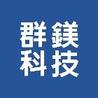 亮佳光電有限公司 - 網站地圖,LED照明燈飾,LED高天井燈,燈具升