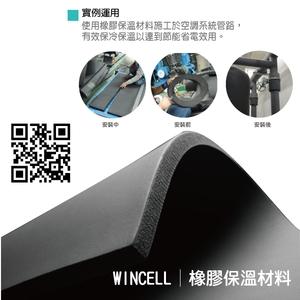 WINCELL│橡膠保溫材料