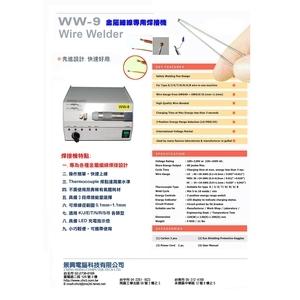 金屬細線專用焊接機_WW-9_WireWelder