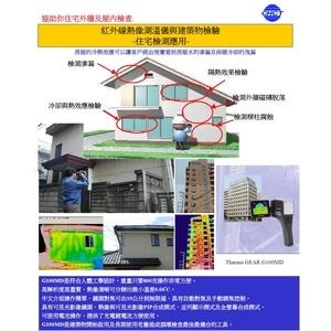 紅外線熱像_住宅檢測 建築物檢驗