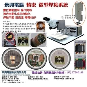 精密微型超微型焊接_1