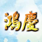 日式烤漆防盜門4產品說明,NO96626-鴻慶企業社