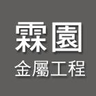石門山水悅木紋烤漆格柵介紹,No89276-霖園金屬工程有限公司