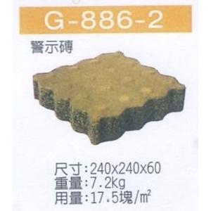 G-886-2 警示磚