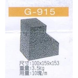 G-915
