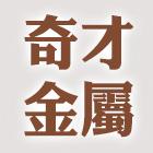 廚房自動門固定窗工程介紹,No89828-奇才金屬企業有限公司