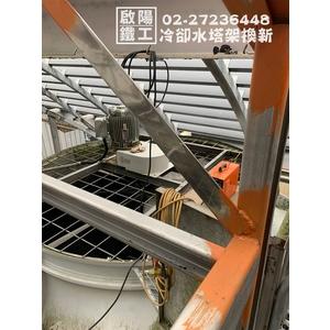 冷卻水塔架換新-啟陽鐵工廠