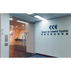 李祖原  原堂設計西班牙商務辦事處-玻璃門-慶昌企業社