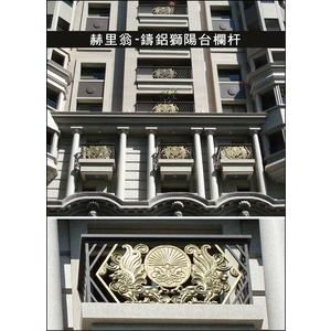 鑄鋁獅陽台欄杆-鼎漢欄杆股份有限公司