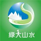 FRP假山水池介紹,No80559-綠大山水造景景觀企業社