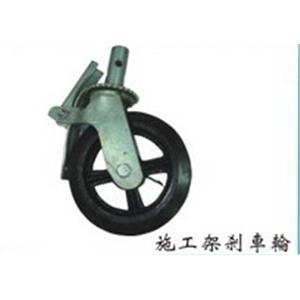 施工架剎車輪