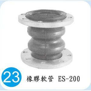 橡膠軟管ES-200