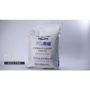 奈漏防水砂漿施作影片(中文)