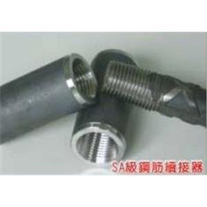 SA級鋼筋續接器