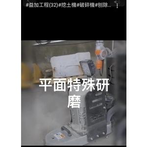 益加工程(32)平面特殊研磨