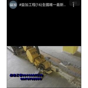 #益加工程(16)全國唯一最新機械#刨除機 #PVC刨除-益加工程行