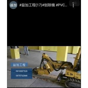 #益加工程(17)#刨除機 #PVC刨除-益加工程行